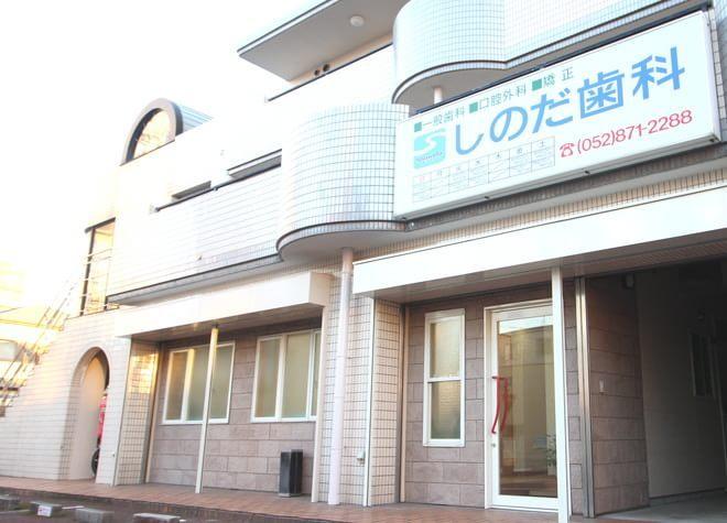 金山駅(愛知県) 1番出口 徒歩20分もしくは車 5分 しのだ歯科の外観写真5