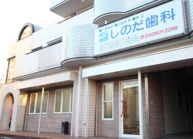 金山駅(愛知県) 1番出口 徒歩20分もしくは車5分 しのだ歯科写真1