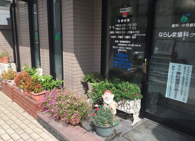 新三河島駅 出口徒歩4分 ならしま歯科クリニックの外観写真2