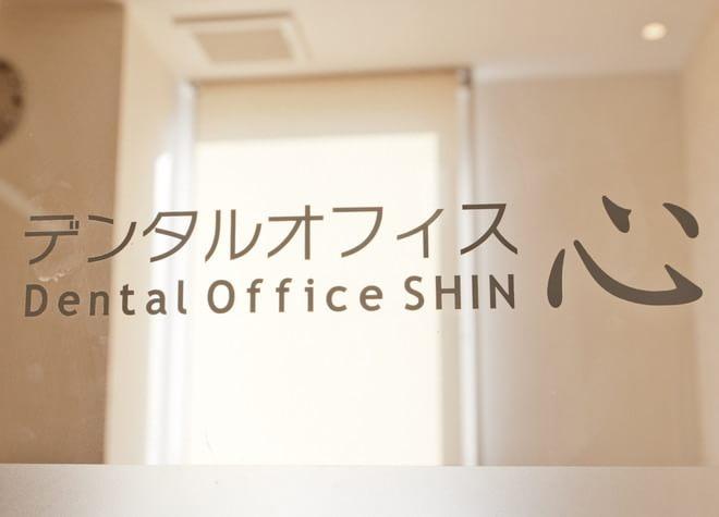 デンタルオフィス 心の写真5