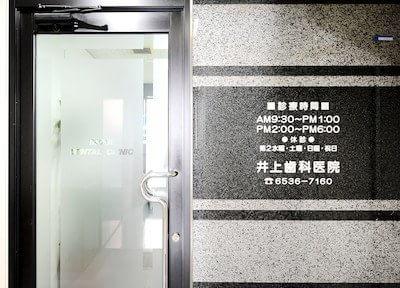 井上歯科医院の写真2