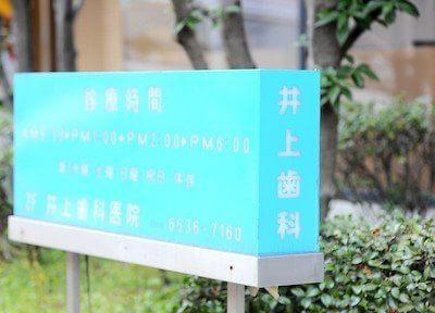 井上歯科医院の写真4