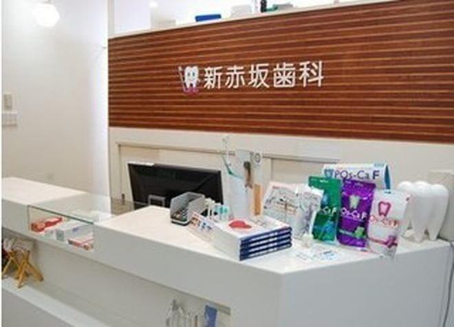 赤坂駅(東京都) 出口徒歩7分 新赤坂歯科のその他写真4