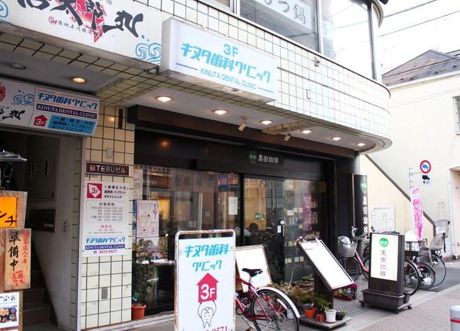 祖師ヶ谷大蔵駅 南口徒歩 1分 キヌタ歯科クリニックの外観写真5