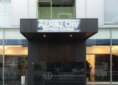 麻布十番駅(東京メトロ) 1番出口徒歩 2分 麻布シティデンタルクリニックの麻布シティデンタルクリニック写真3