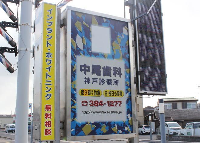中尾歯科 神戸診療所の画像