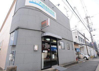 大崎歯科医院の画像