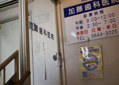加藤歯科医院(江東区東砂町)の写真5