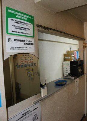 葛西駅 バス13分 加藤歯科医院(江東区東砂町)の院内写真2