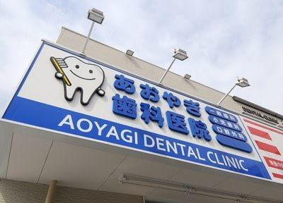 桃山台駅 出口徒歩 20分 あおやぎ歯科医院写真1