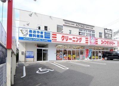 桃山台駅 出口徒歩 20分 あおやぎ歯科医院のその他写真2