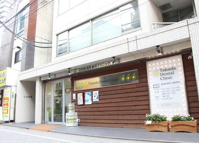 荻窪駅 南口b徒歩 1分 高田歯科クリニックの外観写真6