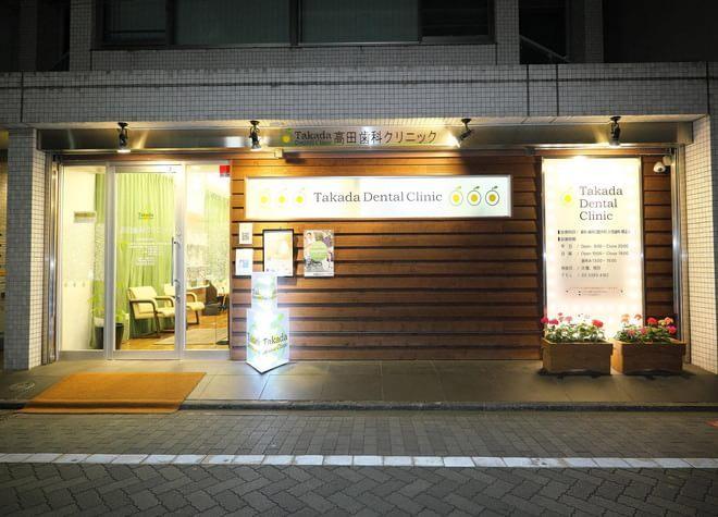 高田歯科クリニックの写真7