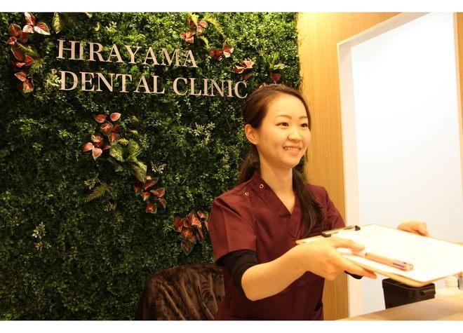 ひらやま歯科クリニックの画像