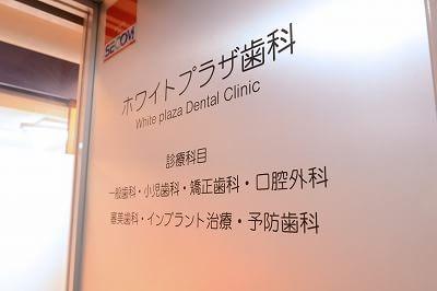 ホワイトプラザ歯科の画像