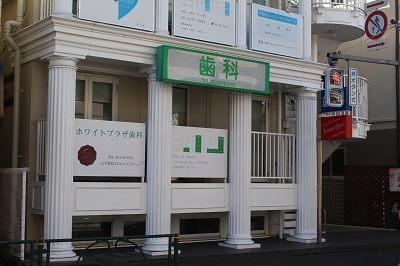経堂駅 北口徒歩15分 ホワイトプラザ歯科写真5
