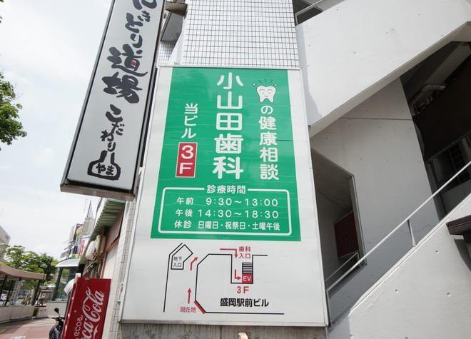 盛岡駅出口 徒歩2分 小山田歯科医院の写真6