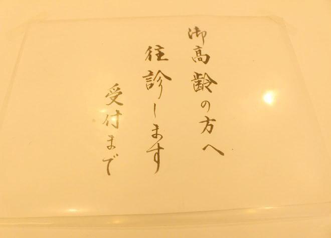 広野駅(兵庫県) 出口徒歩3分 福田歯科医院の院内写真2