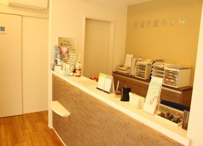 広野駅(兵庫県) 出口徒歩3分 福田歯科医院の院内写真1