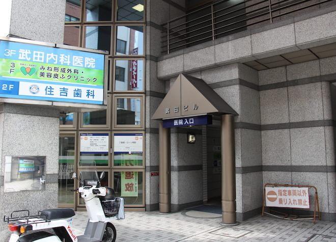 昭和町通り駅 出入口徒歩 2分 住吉歯科クリニックの外観写真6