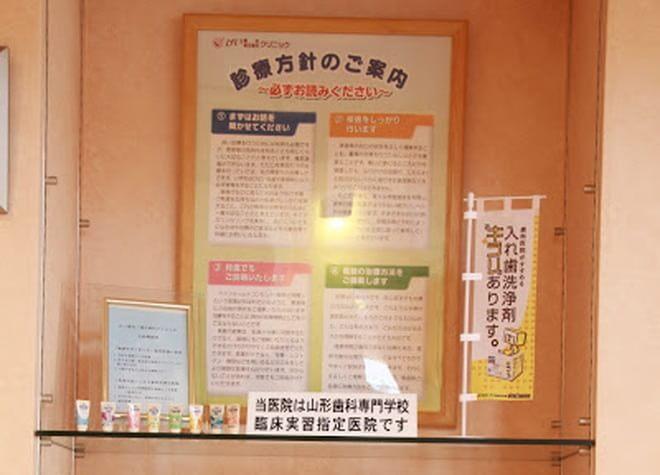 天童駅 車6分 けい歯科・矯正歯科クリニックの院内写真6