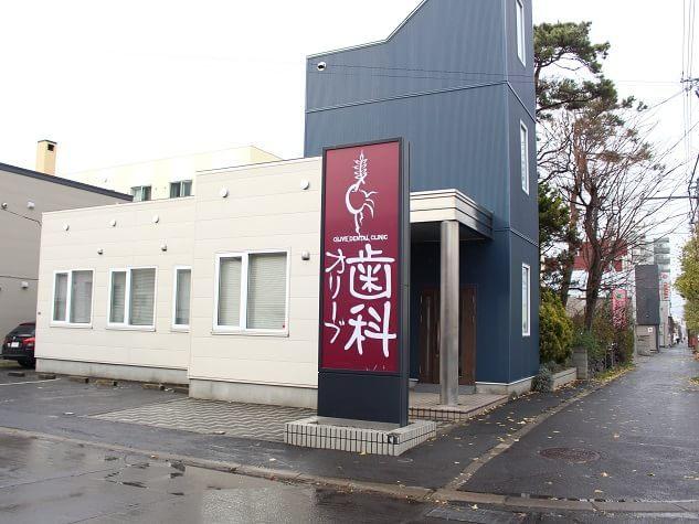 澄川駅の歯医者さん!おすすめポイントを掲載【7院】