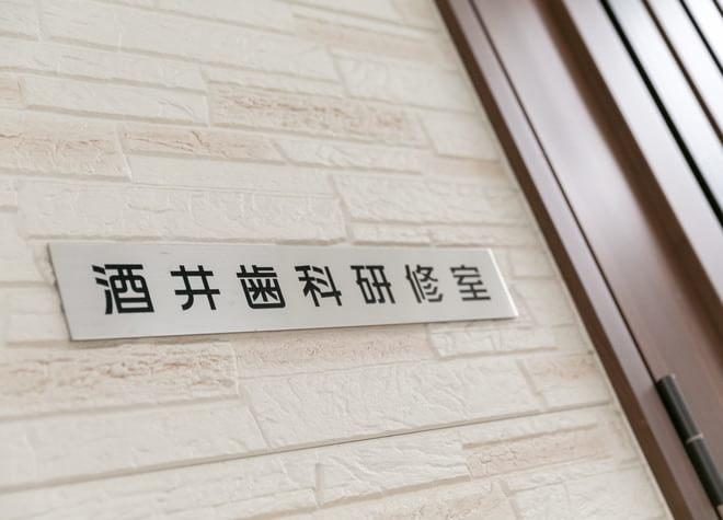 和歌山駅 出口車 8分 酒井歯科の外観写真6