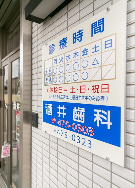 和歌山駅 出口車 8分 酒井歯科の外観写真7