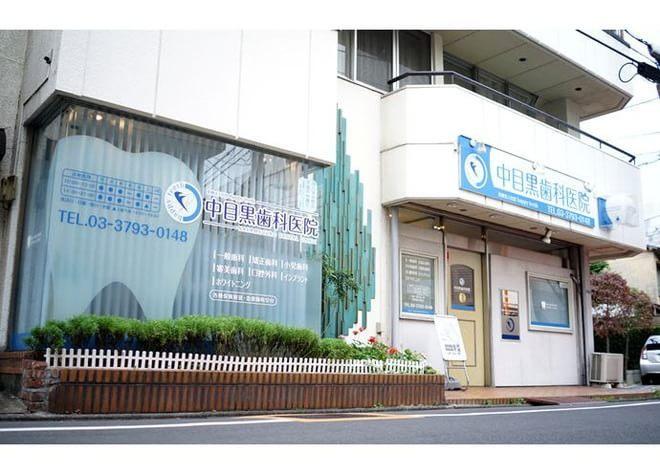 中目黒駅 正面出口徒歩6分 中目黒歯科医院写真1