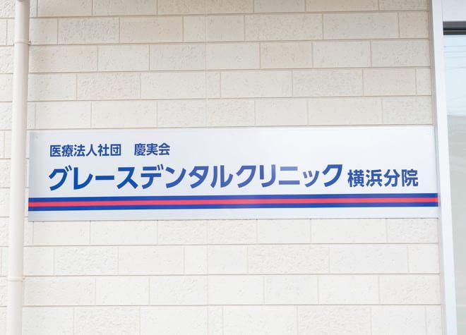 グレースデンタルクリニック横浜分院
