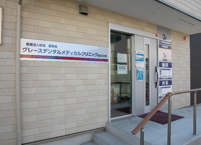 長津田駅 西口徒歩 4分 グレースデンタルメディカルクリニック横浜分院の外観写真7