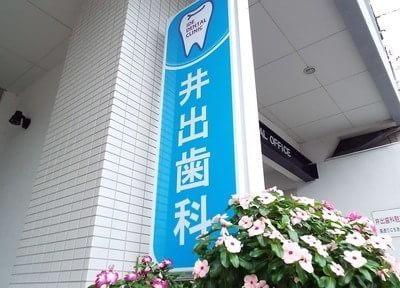 今治駅 出口徒歩 11分 井出歯科のその他写真4