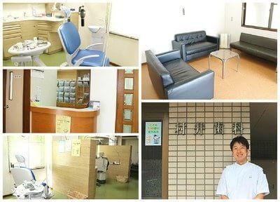 村井歯科医院