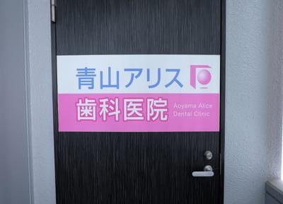 青山アリス歯科医院の画像