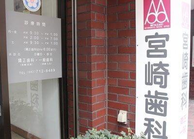 宮崎歯科・矯正歯科医院の画像
