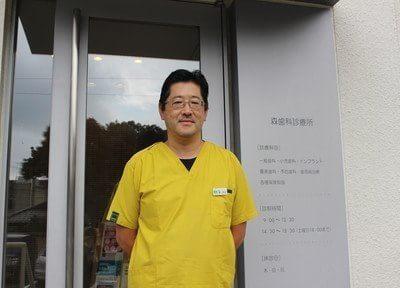 森歯科診療所の画像
