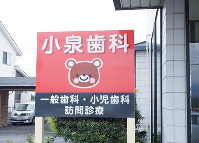 小泉歯科医院の画像