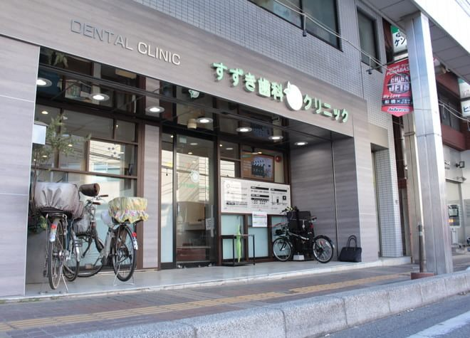 北習志野駅 出口徒歩 5分 すずき歯科クリニックの外観写真7