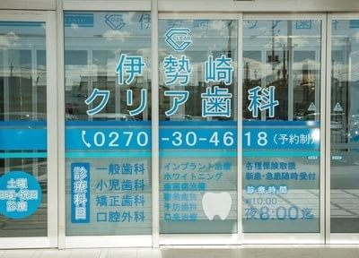 伊勢崎クリア矯正歯科
