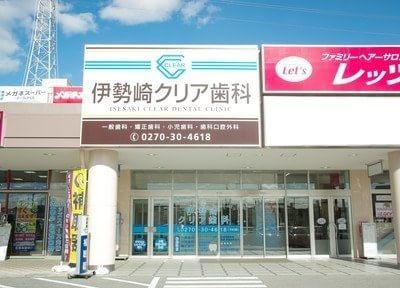 伊勢崎クリア矯正歯科の画像