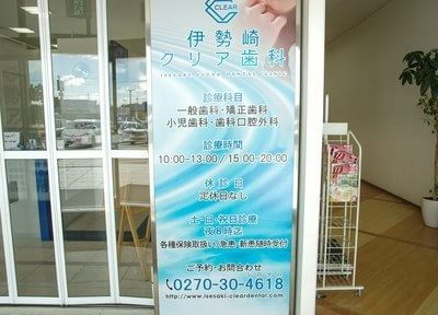 伊勢崎駅 車19分 伊勢崎クリア矯正歯科の院内写真2