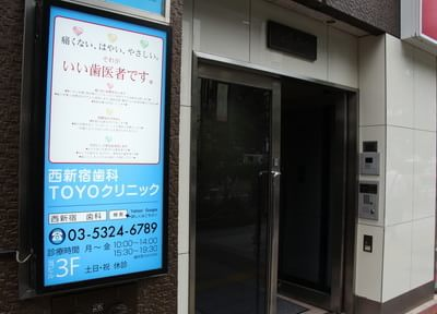 新宿駅 西口徒歩3分 西新宿歯科TOYOクリニック写真7