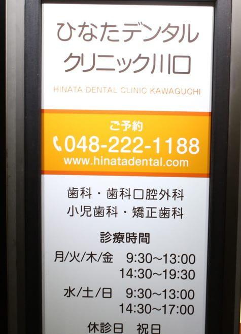 川口元郷駅 出入口2徒歩4分 ひなたデンタルクリニック川口の外観写真6