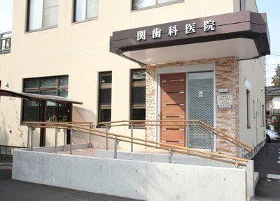 関歯科医院の画像