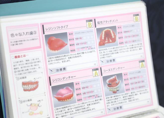 武蔵小金井駅 出入口2徒歩3分 クオーレ歯科クリニックの院内写真3