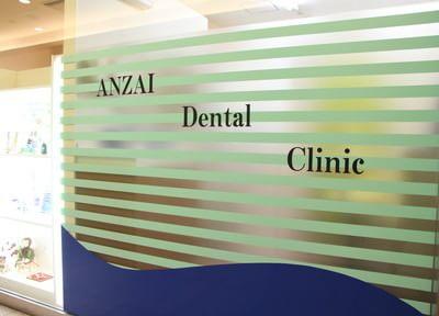 安斎歯科の写真7