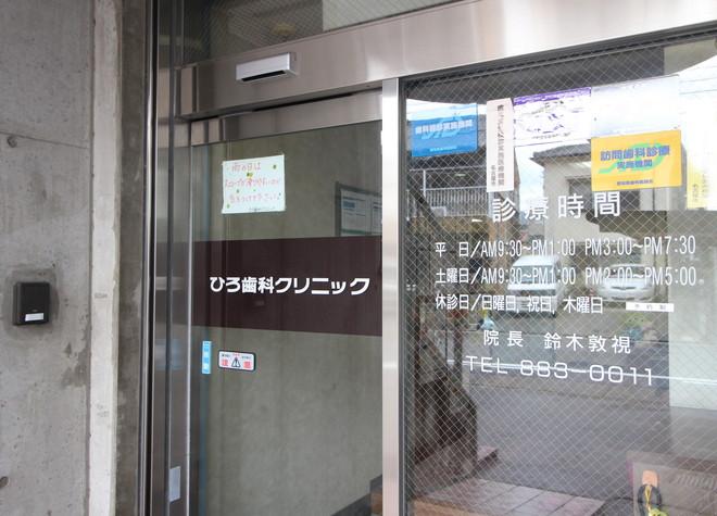 鶴舞駅 出口徒歩13分 ひろ歯科クリニックの外観写真7