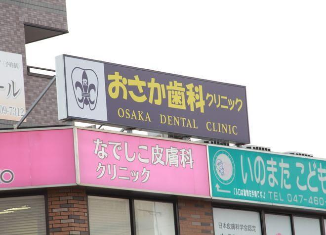 おさか歯科クリニックの画像