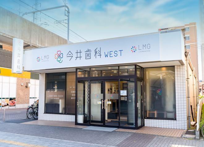 八潮駅 北口徒歩1分 今井歯科WEST写真1