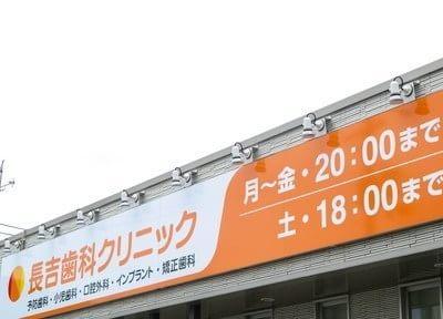 長原駅1番出口 徒歩14分 長吉歯科クリニックのその他写真2